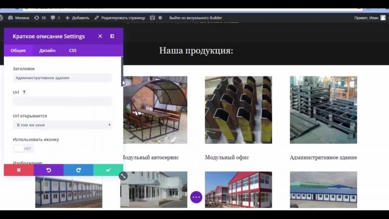 Divi. Как бесплатно сделать лендинг на Wordpress за 2 часа без навыков html