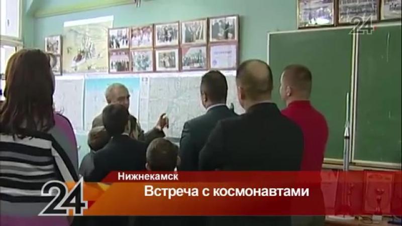 ГАПОУ Нижнекамский агропромышленный колледж посетили космонавты Антон Шкаплеров и Алексей Овчинин