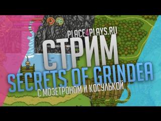 Secrets of Grindea - Пиксельные приключения!