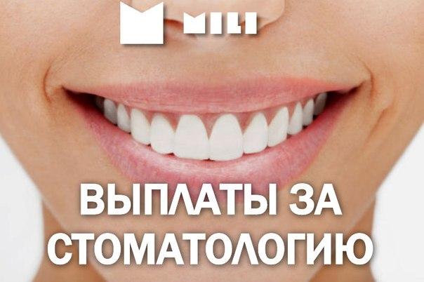 Как вернуть деньги за лечение зубов?Налоговое законодательство преду