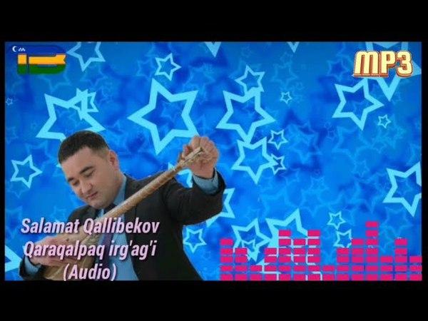 Salamat Qallibekov_Qaraqalpaq irğaği | Саламат Қаллибеков_Қарақалпақ ырғағы (music version)
