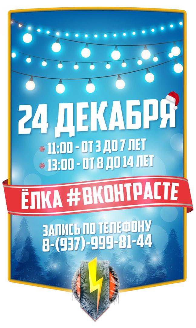 Афиша Самара Ёлка ВКонтрасте 2018 - 24 Декабря
