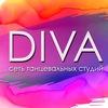 Сеть танцевальных студий DIVA|ДИВА школа танцев
