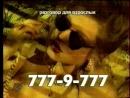Рекламный блок и анонсы REN-TV, 2006 2