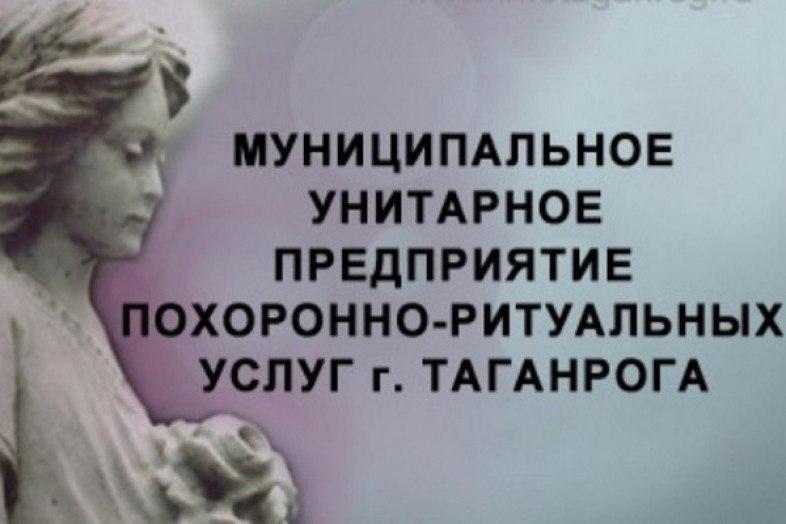В Таганроге ритуальное предприятие обвинили в навязывании доп.услуг