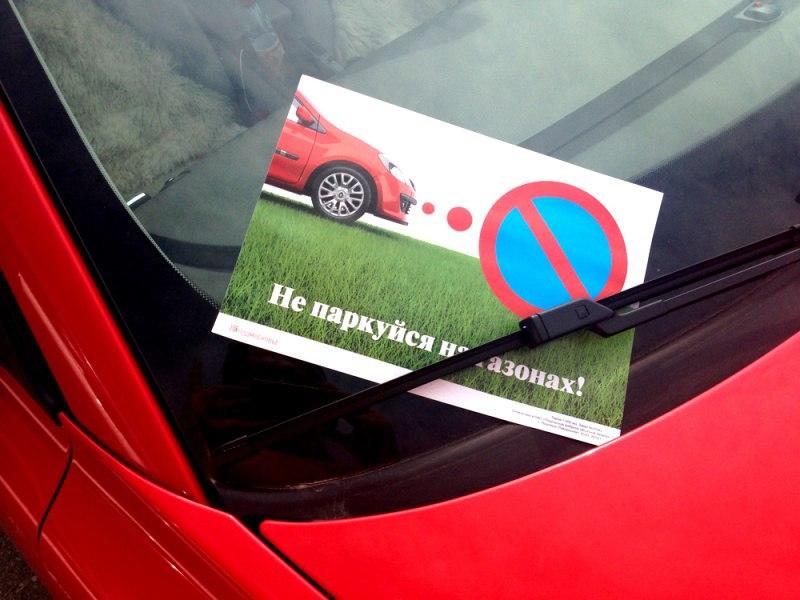 Томичей будут штрафовать за парковку на газонах