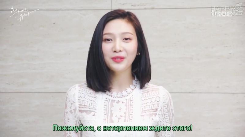 180305 Joy (Red Velvet) @ Great Seducer Interview (рус.саб)