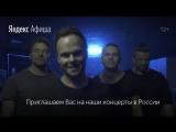 The Rasmus приглашают на свои концерты в России!
