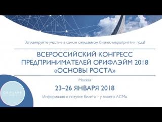ВСЕРОССИЙСКИЙ КОНГРЕСС ПРЕДПРИНИМАТЕЛЕЙ ORIFLAME-2018 ОСНОВЫ РОСТА