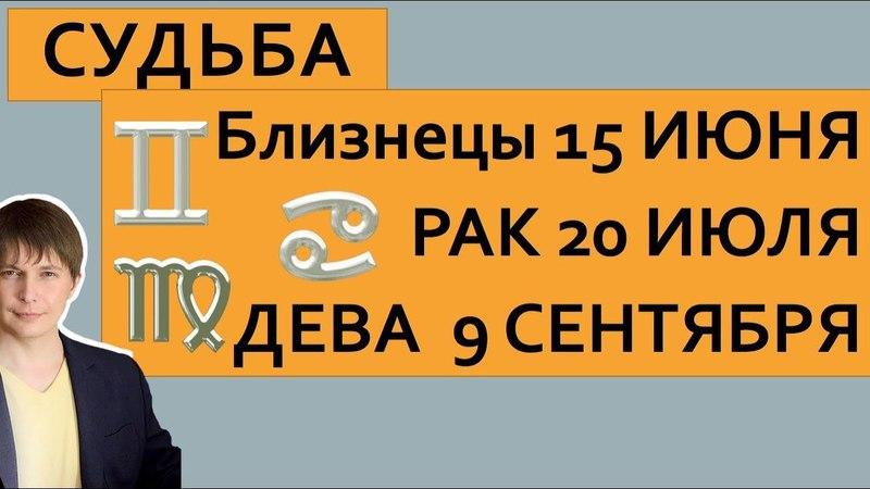Гороскоп судьбы по дате рождения Близнецы 15 июня | Рак 20 июля | Дева 9 сентября / Павел Чудинов