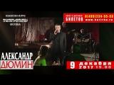 Александр Дюмин - 9 декабря 2017, Москва, сольный концерт | Шансон