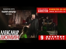 Александр Дюмин - 9 декабря 2017, Москва, сольный концерт Шансон