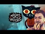 Кошачий стрим Night in the Wood