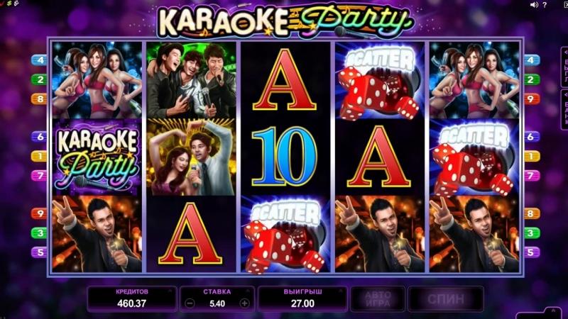 Karaoke Party Занос по 3 60 голдфишка казино