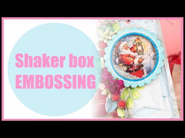 Gotowy shaker box z Agateria Craft embossing na gorąco