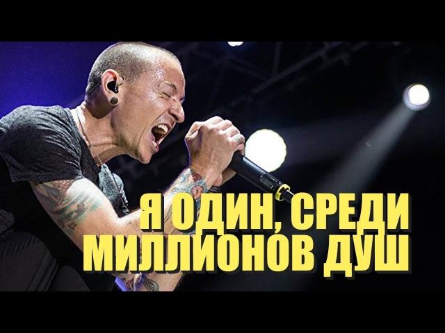 Честер Беннингтон Я один среди миллионов душ Dead By Sunrise Walking In Circles RUS