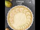 Грушево сливочный пирог