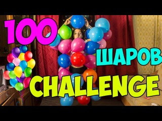 100 LAYERS OF BALLONS