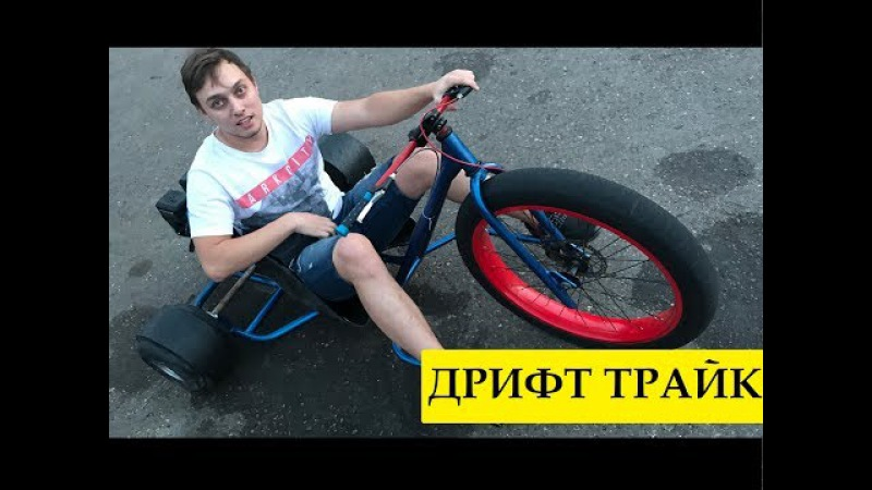Drift trike от HihehoTV Demo Vlog
