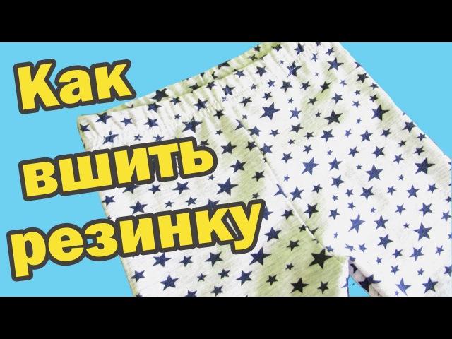 КАК ВШИТЬ РЕЗИНКУ в пояс/ Как вставить резинку / How To Sew In An Elastic Waistband