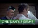 Гузель Уразова - Онытмагыз безне