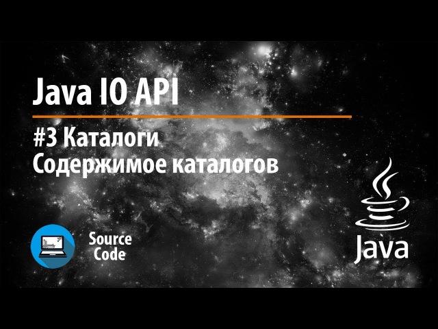 Java IO API. Урок 3. Каталоги и содержимое каталогов