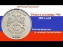 Редкие монеты РФ: 2013 год - разновидности и ценные экземпляры!