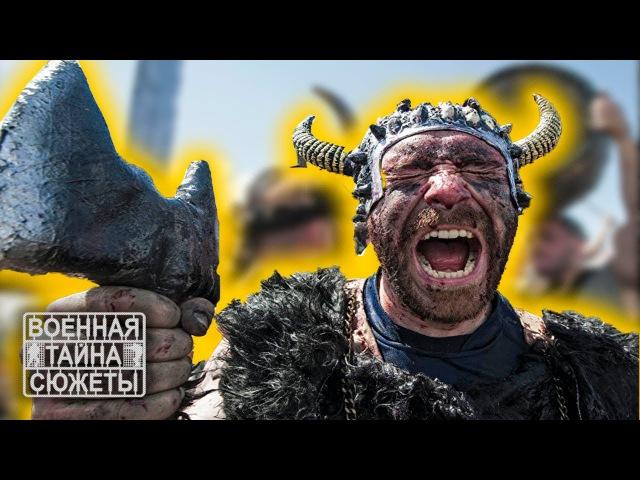 А не вломить ли, этому ироду за Русь Матушку! Русский Богатырь vs Викинг