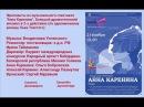 Анна Каренина Большой драматический мюзикл Anna Karenina Leo Tolstoy Dramatic Musical