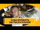Куда инвестировать 200 тысяч рублей Куда вложить небольшую сумму денег