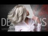 DEMETRIUS Пепельный блонд Колористика, окрашивание волос, цветные волосы blonde hair