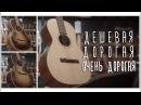 Гитара дешёвая дорогая и очень дорогая В чём различие