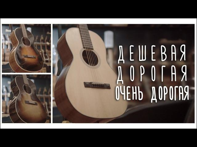 Гитара дешёвая, дорогая и очень дорогая. В чём различие www.gitaraclub.ru