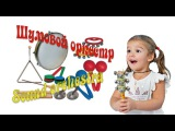 Kids Band Lights MinkusОркестр малышей  Минкус  Огоньки
