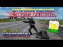 Челябинск | Автостопом в Украину - миссия Припять | Чернобыль