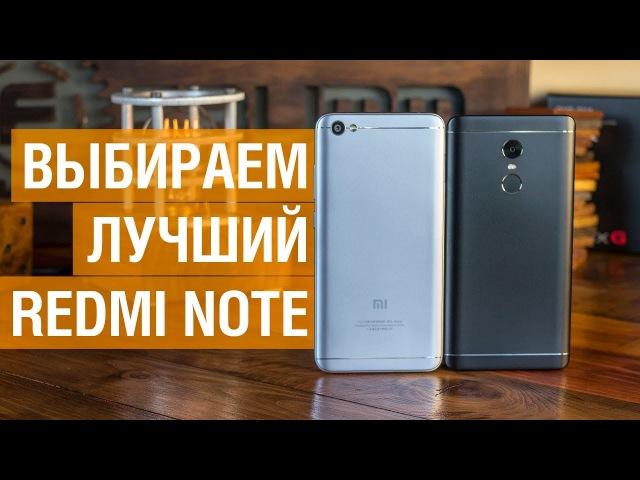 Сравнение Xiaomi Redmi Note 5A и Redmi Note 4X. Выбираем лучший 5.5