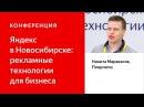 Сквозная аналитика и автоматизация. Яндекс в Новосибирске: рекламные технологи