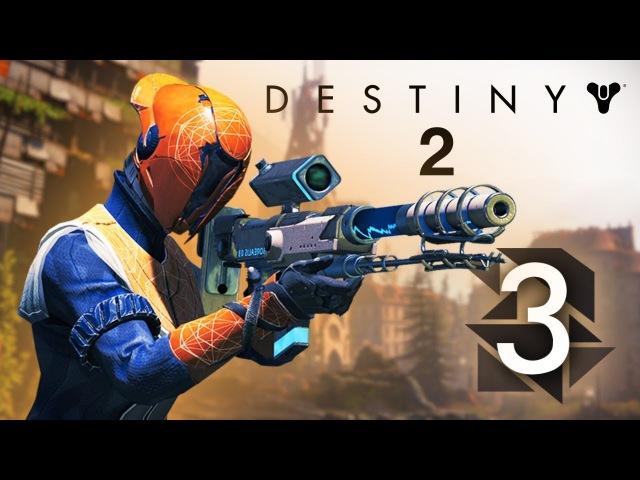 Прохождение Destiny 2 - Европейская мертвая зона! 3