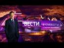 Вести в субботу с Сергеем Брилевым от 21.10.17,Закрытие фестиваля в Сочи: что Путин сказал на английском?