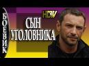 Русские новинки Сын уголовника новый боевик 2017