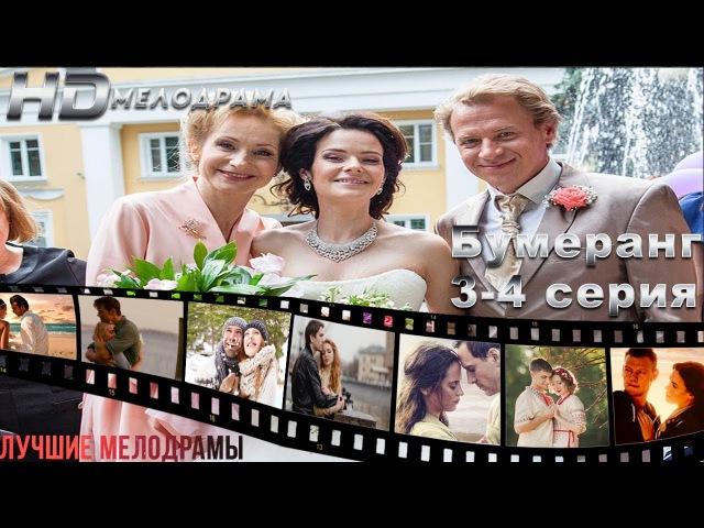 ПРЕМЬЕРА! Бумеранг 3-4 серия (2017) Мелодрама Сериал про любовь