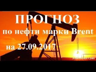 Прогноз по нефти Brent на 27.09.2017