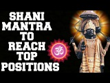 POWERFUL SHANI MANTRA TO REACH TOP POSITIONS 108 TIMES REMOVE BAD EFFECTS OF SHANI AND SADE-SATI