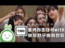 홍키라 초대석 with 여자친구 비하인드 [이홍기의 키스더라디 50