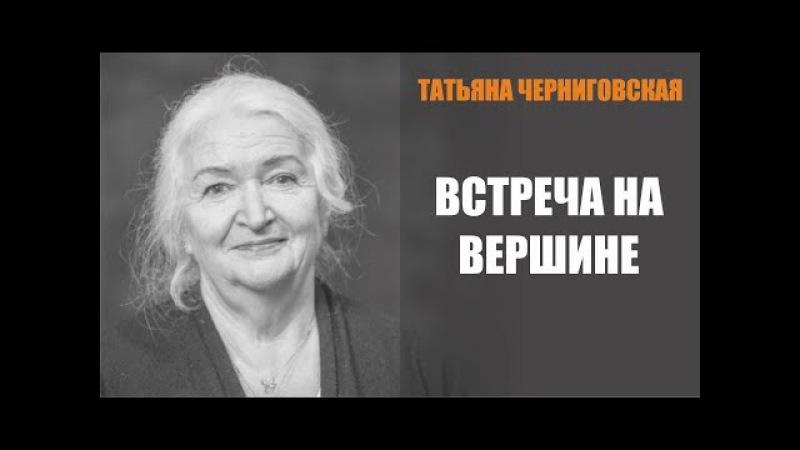 Татьяна Черниговская Встреча на вершине