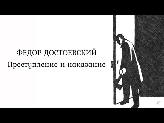 Лекция I . Предпосылки создания романа «Преступление и наказание»
