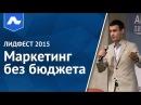 ЛидФест 2015 | Тимур Валишев | Маркетинг без бюджета [Академия Лидогенерации]