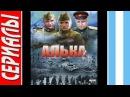 Алька 2006 Военныей фильм