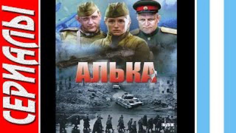 Алька (2006) Военныей фильм