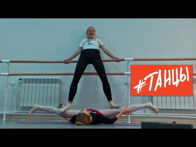 Как тянутся балерины Большого театра